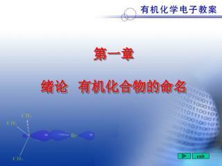 第一章           绪论   有机化合物的命名