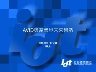 AVID 與產業界未來趨勢
