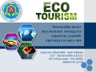 Экологийн аялал жуулчлалыг хөгжүүлэх стратеги, түүнийг хэрэгжүүлэх арга зам