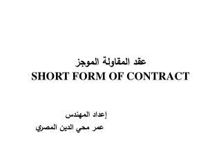 عقد المقاولة الموجز SHORT FORM OF CONTRACT