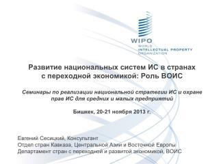 Развитие национальных систем ИС в странах с переходной экономикой: Роль ВОИС