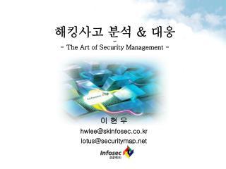 해킹사고 분석 & 대응 - -  The Art of Security Management -