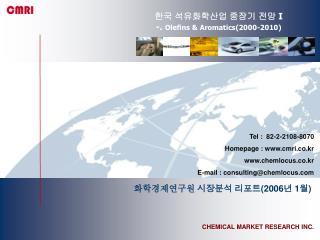 한국 석유화학산업 중장기 전망  I -.  Olefins & Aromatics(2000-2010)