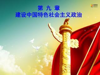 第 九 章   建设中国特色社会主义政治