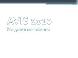 AVIS 2010 Соединяя континенты