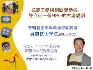 從志工參與到國際參與: 許自己一個 NPO 的生涯規劃