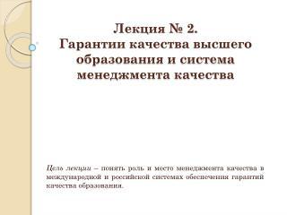 Лекция № 2.  Гарантии качества высшего  образования и система менеджмента качества