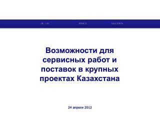 Возможности для сервисных работ и поставок в крупных проектах Казахстана
