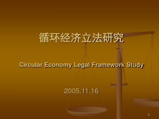 ???????? Circular Economy Legal Framework Study 2005.11.16