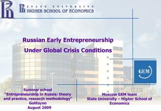"Summer school  ""Entrepreneurship in Russia: theory and practice, research methodology"" Golits y no"
