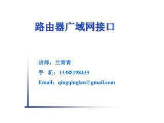 讲师:兰青青 手   机: 13388198433 Email : qingqinglan@gmail