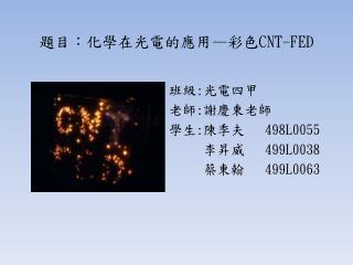 題目:化學在光電的應用 — 彩色 CNT-FED