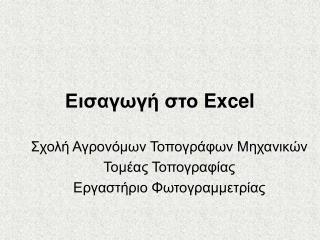 Εισαγωγή στο  Excel