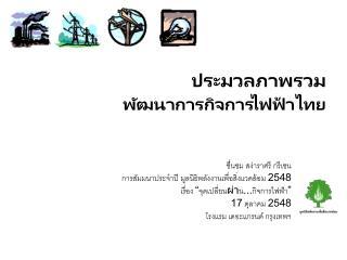 ประมวลภาพรวม พัฒนาการกิจการไฟฟ้าไทย