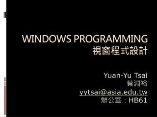 Windows programming 視窗程式設計