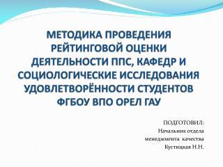 ПОДГОТОВИЛ: Начальник отдела  менеджмента  качества Кустицкая Н.Н.