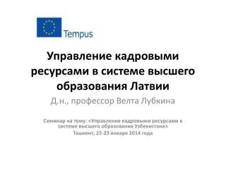 Управление кадровыми ресурсами в системе высшего образования Латвии