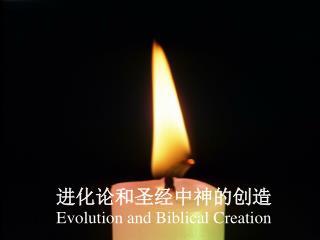 进化论和圣经中神的创造 Evolution and Biblical Creation