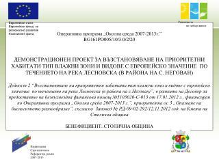E вропейски съюз Европейски фонд  за регионално развитие  K охезионен фонд