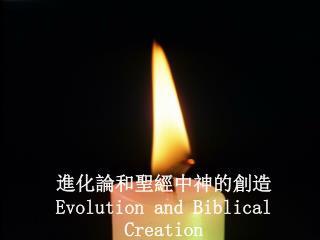 進化論和聖經中神的創造 Evolution and Biblical Creation