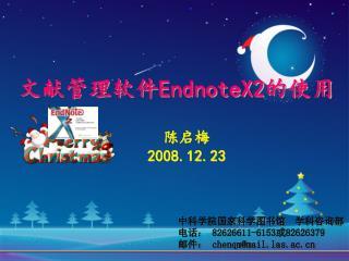 文献管理软件 EndnoteX2 的使用