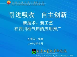 Sichuan Petroleum Administration