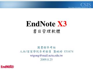 EndNote  X3 書目管理軟體