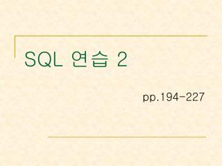 SQL  연습  2