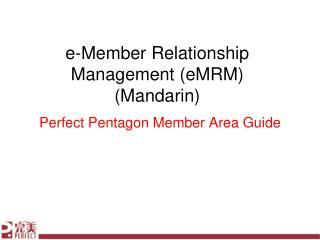 e-Member Relationship Management (eMRM) (Mandarin)