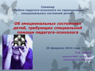 20 февраля 2014 года Т.Н. Удина,  директор МБОУ «Центр ПМСС  «Содружество» г. Чебоксары