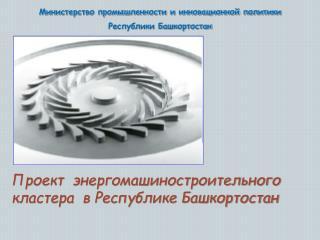 Проект  энергомашиностроительного кластера  в Республике Башкортостан