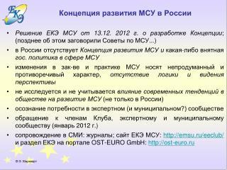 К онцепци я  развития  МСУ  в России