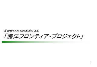 長崎版EMECの推進による 「海洋フロンティア・プロジェクト」
