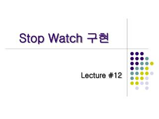 Stop Watch  구현