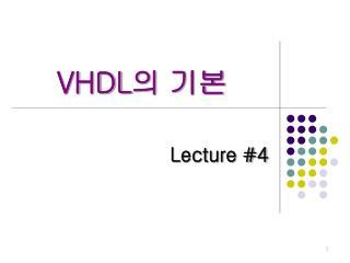 VHDL 의 기본