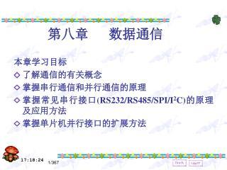 第八章      数据通信 本章学习目标 了解通信的有关概念 掌握串行通信和并行通信的原理 掌握常见串行接口 (RS232/RS485/SPI/I 2 C) 的原理及应用方法
