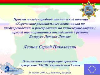 Леонов Сергей Николаевич Региональная конференция проектов  программы ТАСИС Европейского Союза