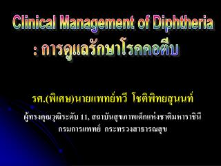 Clinical Management of Diphtheria
