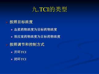 TCI TCI