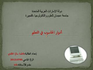 دولة الإمارات العربية المتحدة جامعة عجمان للعلوم والتكنولوجيا -الفجيرة