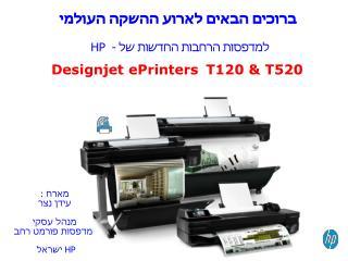 ברוכים הבאים לארוע ההשקה העולמי  HP  למדפסות הרחבות החדשות של -