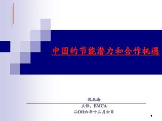 中国的节能潜力和合作机遇
