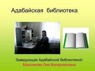Адабайская  библиотека