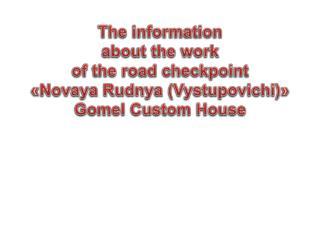 The information about the work  of the road checkpoint  « Novaya  Rudnya  ( Vystupovichi )»