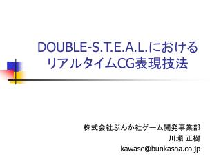 DOUBLE-S.T.E.A.L. における リアルタイム CG 表現技法