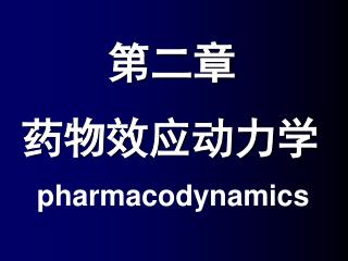 ??????? pharmacodynamics