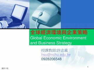 全球經濟環境與企業策略 Global Economic Environment and Business Strategy