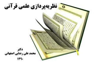 مقدمه: اقسام آيات علمي قرآن