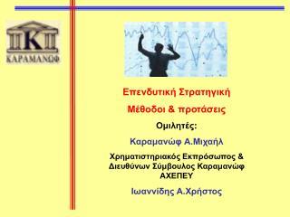 Επενδυτική Στρατηγική Μέθοδοι & προτάσεις Ομιλητές : Καραμανώφ Α.Μιχαήλ