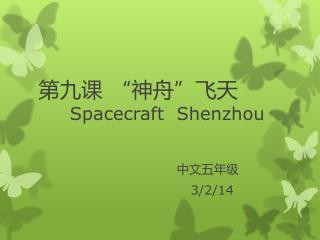 """第九课 """"神舟""""飞天 Spacecraft   Shenzhou"""
